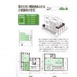 建築例 W邸-2